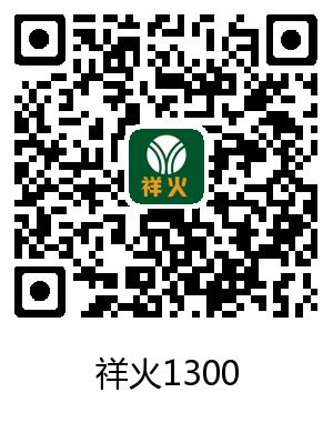 祥火1300商用中餐灶