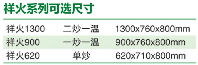 祥火-2-1.jpg