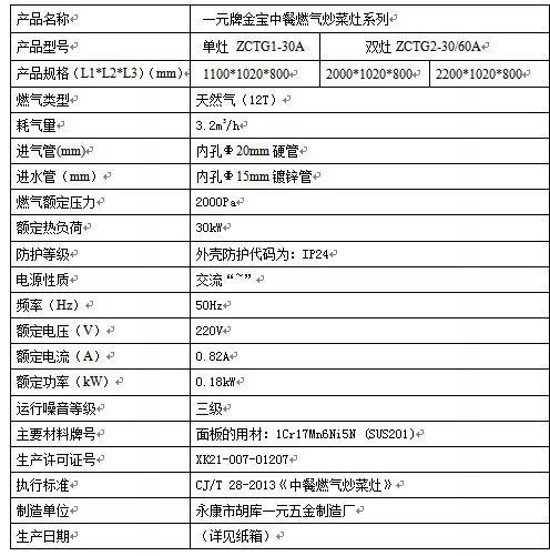 一元炉业金宝系列铭牌.png