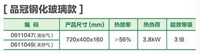 品冠钢化玻璃嵌入式燃气灶参数.jpg