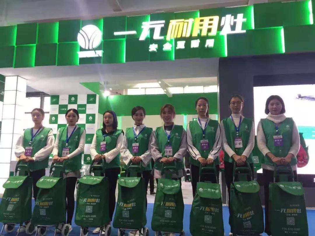 祝贺一元炉业第13届中国国际厨具展圆满成功-2