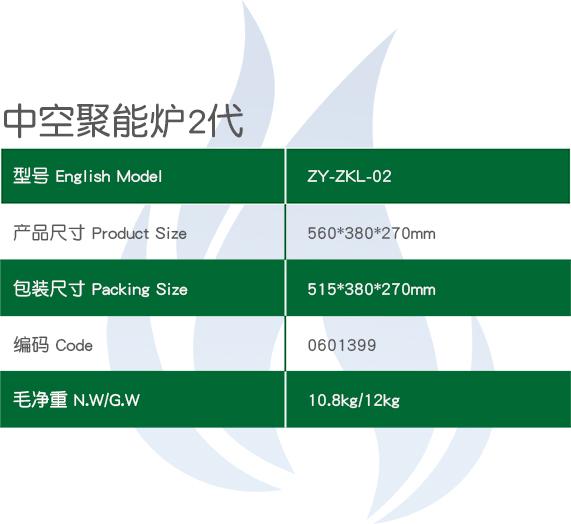 中空聚能炉2代猛火炉参数表
